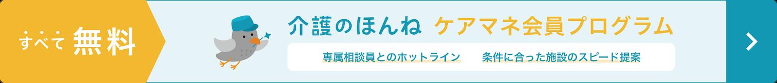 ケアマネ会員プログラム
