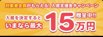 入居を決定すると、今なら最大15万円贈呈中