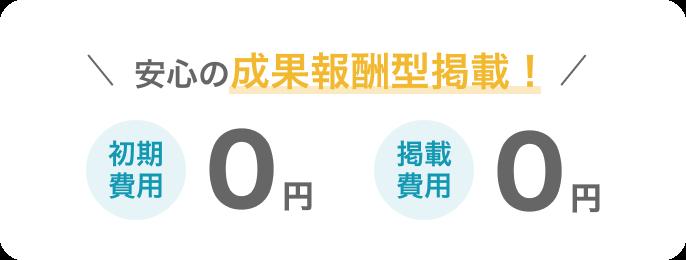 安心の成果報酬型掲載! 初期費用0円 掲載費用0円