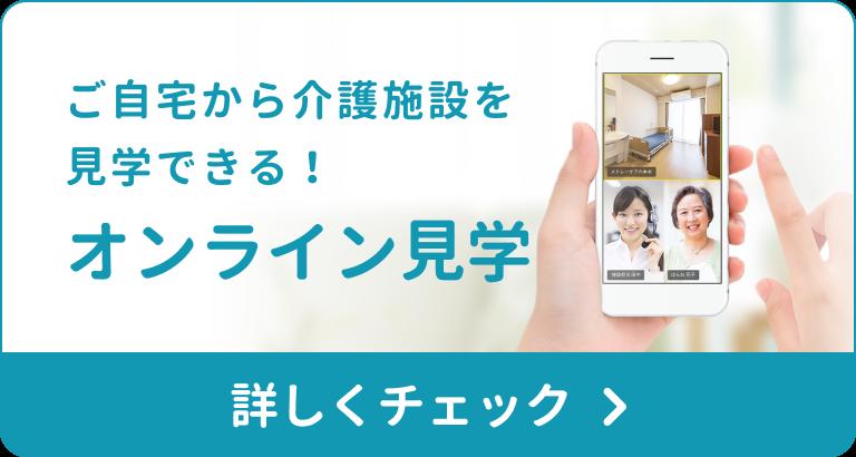 ご自宅で安心して見学できるオンライン見学に対応 老人ホーム・介護施設を検索