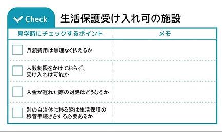 生活保護 相談可の施設を検討する際のチェックポイント