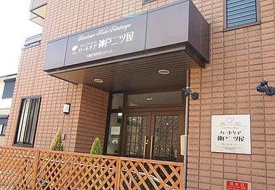 コミュニティホームハートケア神戸二ツ屋