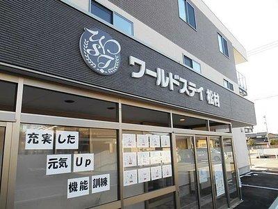 ワールドステイ松村