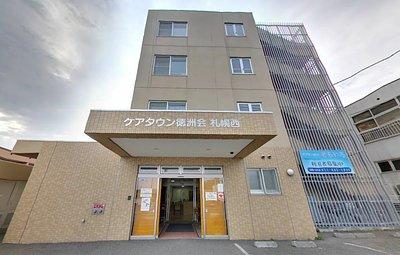ケアタウン徳洲会札幌西