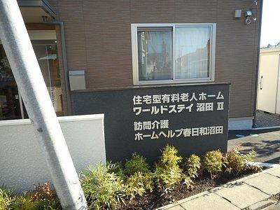 ワールドステイ沼田II