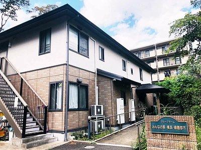 グループホームみんなの家 横浜緑園都市