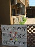 グループホームみんなの家・川越新宿