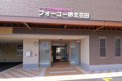 フォーユー堺北花田