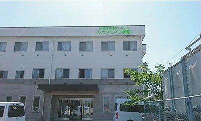 シニアライフ神埼【2020年06月リニューアルオープン】