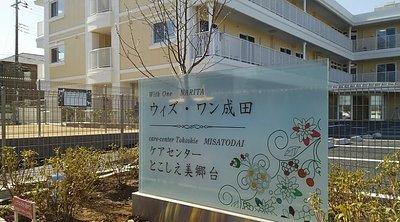 ウィズ・ワン成田