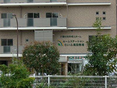 ホームステーションらいふ高田馬場