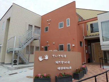 グループホームちいさな手陽だまりの丘横浜保土ヶ谷