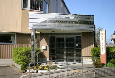 蓮田オークプラザ介護館